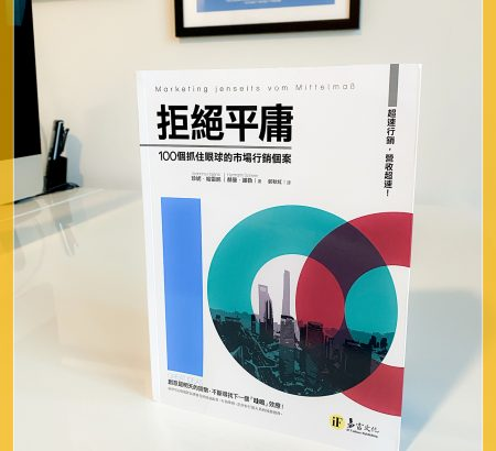 MJVM GOES TAIWAN
